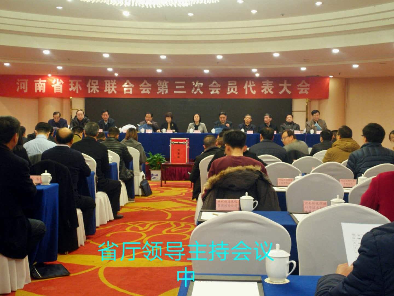 yabo502环保联合会第三届代表大会