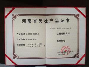 yabo502免检产品1