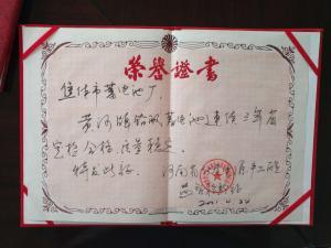 省合格产品荣誉证书